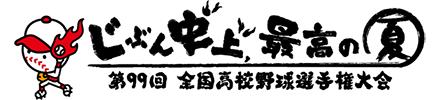 第99回 全国高校野球選手権大会|朝日放送