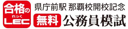 合格のLEC 県庁前駅那覇校開校記念 無料 公務員模試