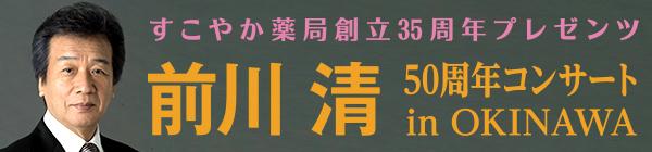 すこやか薬局創立35周年プレゼンツ 前川清50周年コンサートIn OKINAWA
