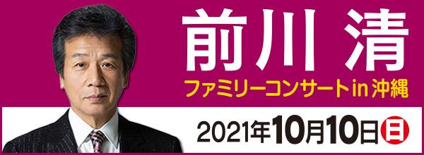 前川清ファミリーコンサート in 沖縄