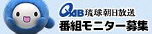 平成27年度 QAB番組モニター募集