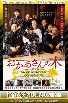 Cinema Paradiso映画おかあさんの木 チケットプレゼント