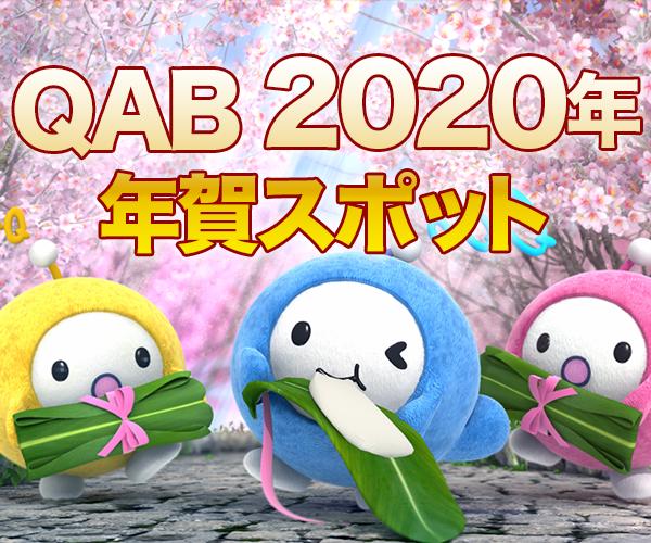 QAB 2020年 年賀スポット ご案内