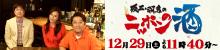 新潟テレビ21|坂上・羽鳥のニッポンの酒