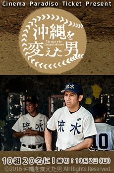 映画「沖縄を変えた男」チケットプレゼント