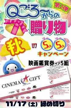 Qごろ〜からの贈り物 秋の5ch5chキャンペーン!