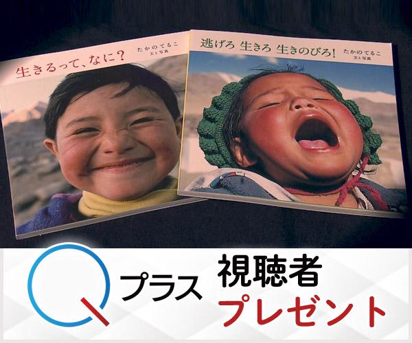 Qプラス視聴者プレゼント「生きるって、なに?」「逃げろ生きろ生きのびろ!」2冊セット(サイン入り!)