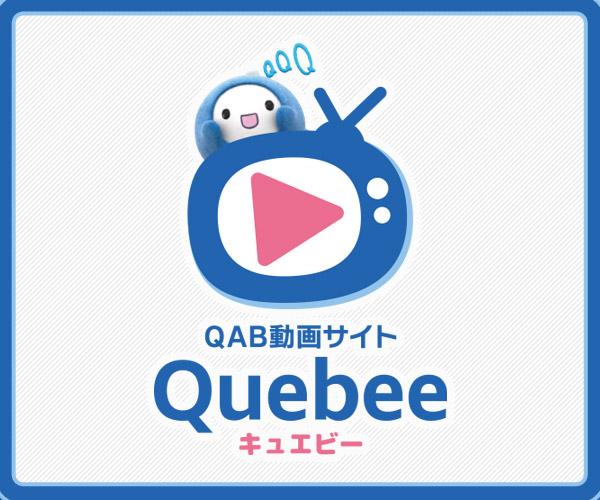 QAB動画サイト Quebee(キュエビー)