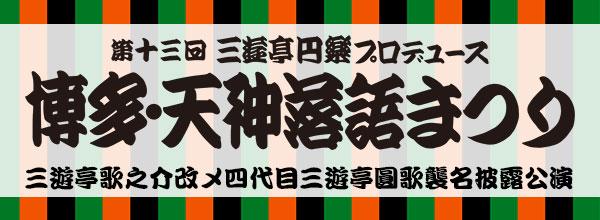 三遊亭歌之介改め四代目三遊亭圓歌襲名披露公演