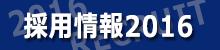 琉球朝日放送 採用情報2016