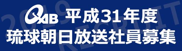 平成31年度 琉球朝日放送社員募集要項