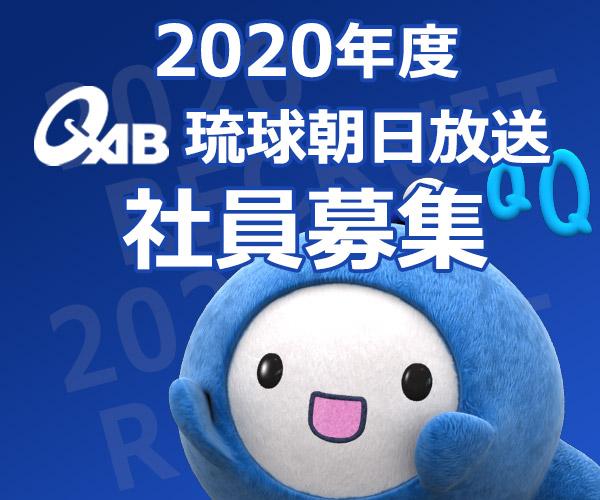 2020年度 社員採用募集要項