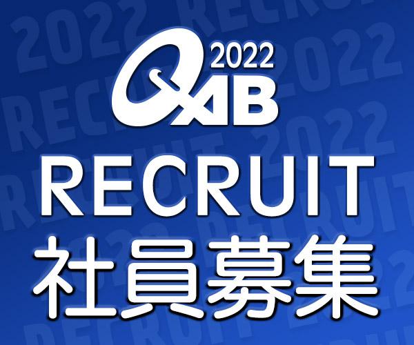 2022年度 社員採用募集要項
