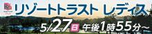 リゾートトラスト レディス 2018|静岡朝日テレビ