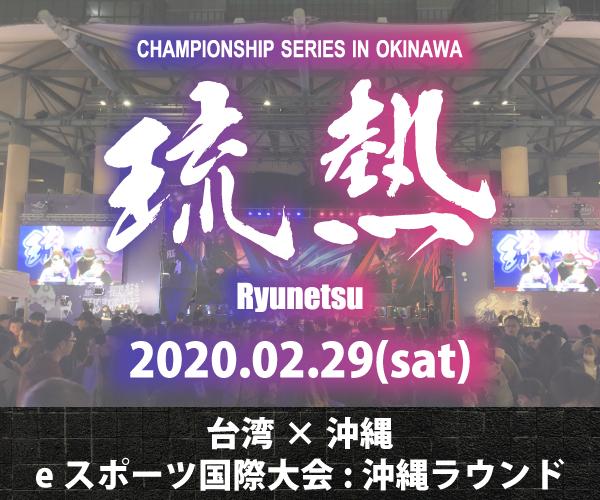 「琉熱」台湾×沖縄 eスポーツ国際大会
