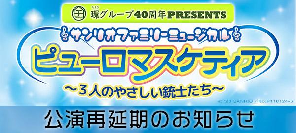 QAB開局25周年記念 サンリオファミリーミュージカル ピューロマスケティア ~3人のやさしい銃士たち~