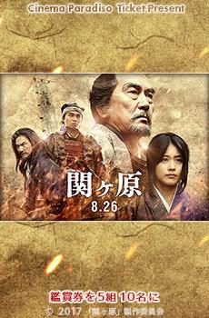 映画「関ケ原」チケットプレゼント