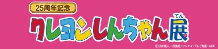 クレヨンしんちゃん展