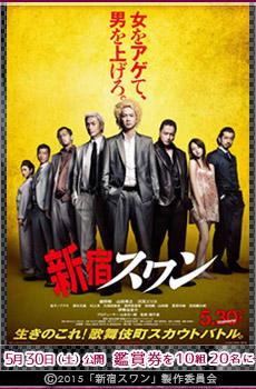 Cinema Paradiso映画「新宿スワン」チケットプレゼント