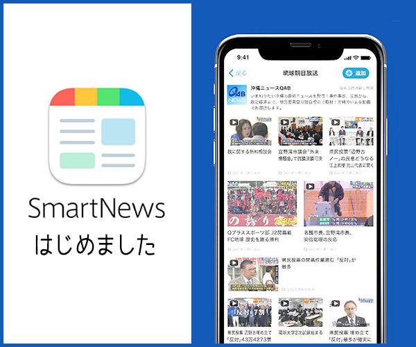 SmartNews(スマートニュース)はじめました