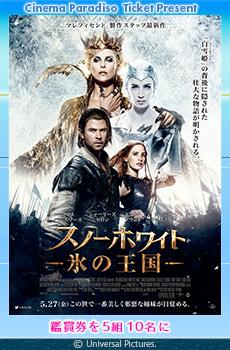 映画「スノーホワイト - 氷の王国」チネパラ映画鑑賞券プレゼント
