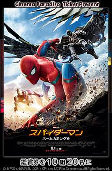 チネマパラディーゾ映画鑑賞券プレゼント「スパイダーマン:ホームカミング」