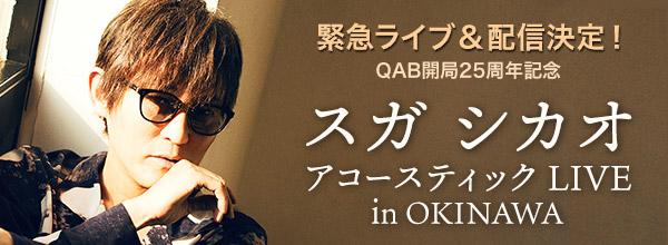 緊急ライブ&配信決定!QAB開局25周年記念スガシカオ アコースティックLIVE in OKINAWA