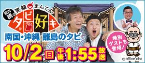前川清の笑顔まんてんタビ好キSP2016 |KBC九州朝日放送