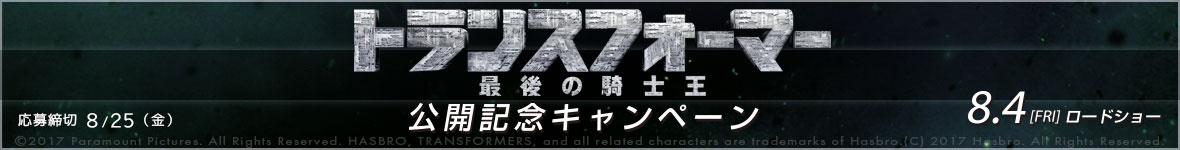 映画「トランスフォーマー/最後の騎士王」公開記念プレゼント