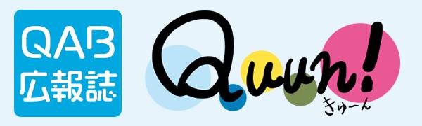 QAB広報誌「Quun!」