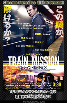 映画「トレイン・ミッション」チケットプレゼント