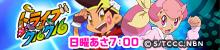 トライブクルクル - 名古屋テレビ【メ~テレ】