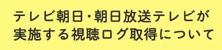テレビ朝日・朝日放送テレビが実施する視聴ログ取得について