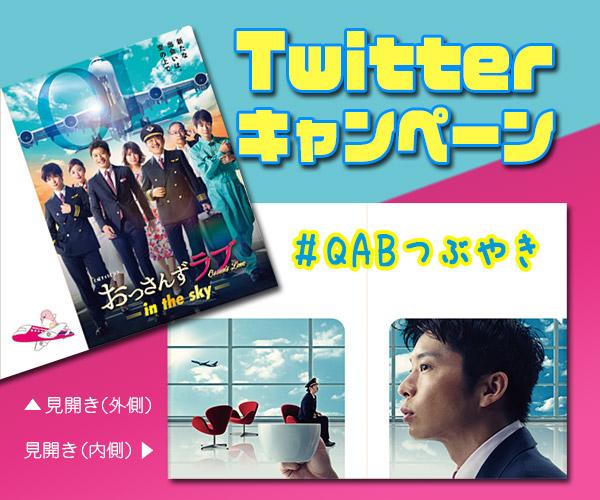 12月のTwitterキャンペーン「おっさんずラブ-in the sky-」クリアファイル プレゼント