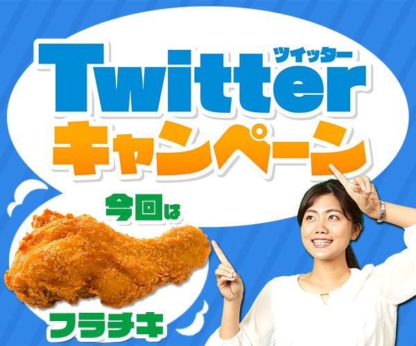 フラチキがもらえるTwitterキャンペーン!