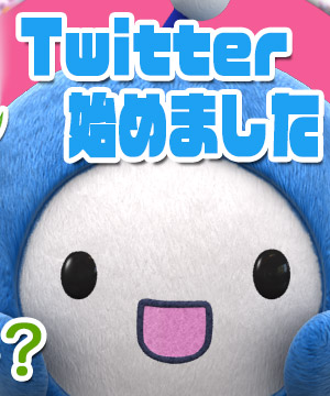 Twitter 始めました!!