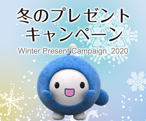 祝!25周年 冬のスポットキャンペーン