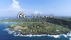 第5話「島めぐり」 見逃し配信