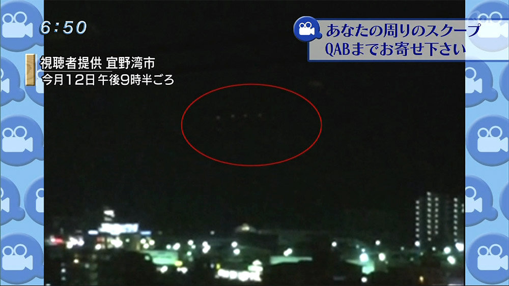 UFO!? 視聴者は見た