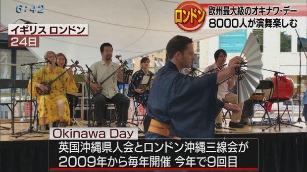 ロンドンでオキナワデー 欧州最大級の沖縄イベント