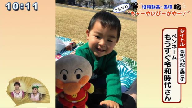 こんなのちゃーやいびーがや〜!「令和(れお)2歳です」