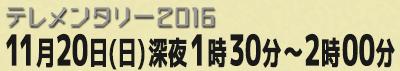11月20日(日)深夜1時30分〜2時00分