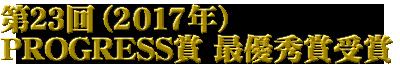 第23回 PROGRESS賞 最優秀賞