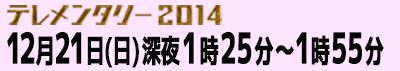 テレメンタリー2014 12月21日(日)深夜1時25分