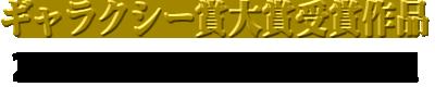 ギャラクシー賞大賞受賞作品 2015年8月3日(月)よる7時放送