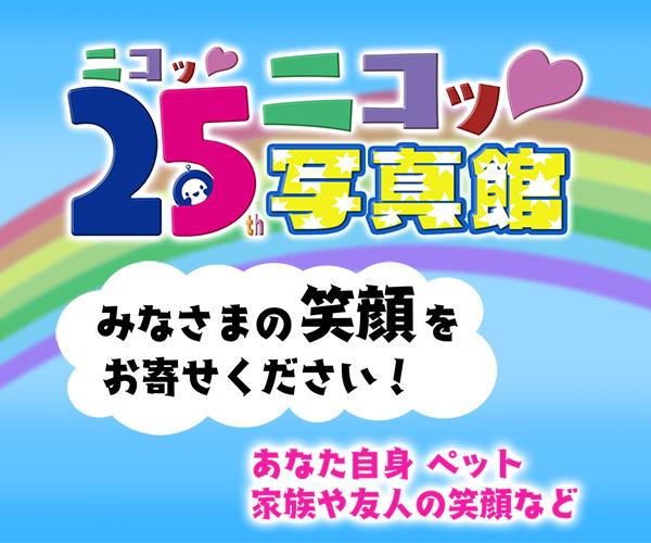 25ニコッ♥写真館