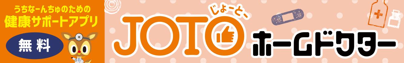 JOTOホームドクター|沖縄セルラー