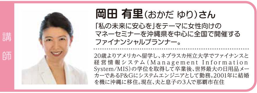 講師:岡田有里(おかだ ゆり)