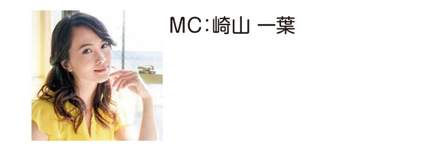 MC:崎山一葉