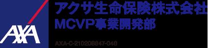 主催:アクサ生命保険株式会社 MCVP事業開発部